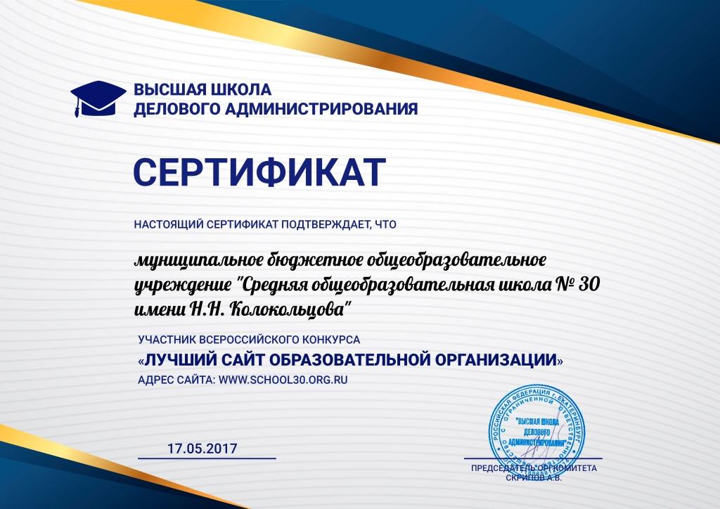 Лучший сайт образовательной организации