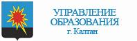 Управление образования г. Калтан